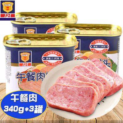 上海梅林【午餐肉罐頭340g*3罐】戶外火鍋早餐煎餅即食豬肉罐頭特產
