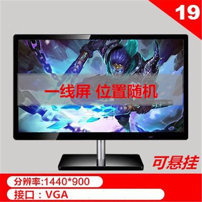 全新17/19/20/22/24英寸一线屏电脑液晶显示器电视机监控显示器19寸一线显示器VGA