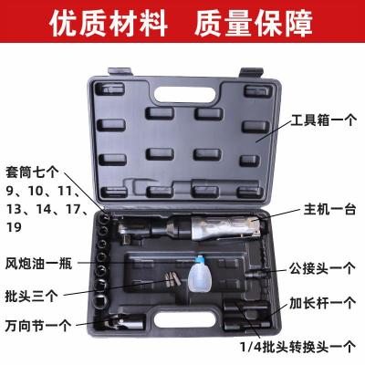 重型1/2氣動棘輪扳手 大扭力閃電客強力型12.5mm角向氣扳手 QD-16(1/2)大頭豪華套裝