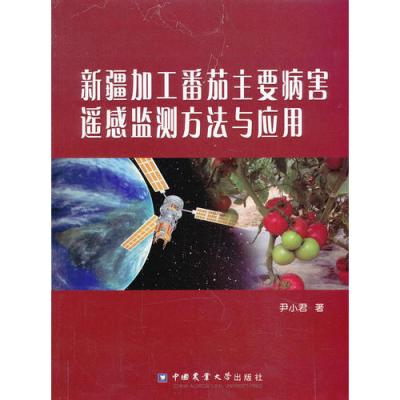 新疆加工番茄主要病害遥感监测方法与应用
