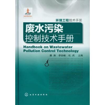 正版 环境工程技术手册--废水污染控制技术手册 化学工业出版社 潘涛 等 编 9787122152916 书籍