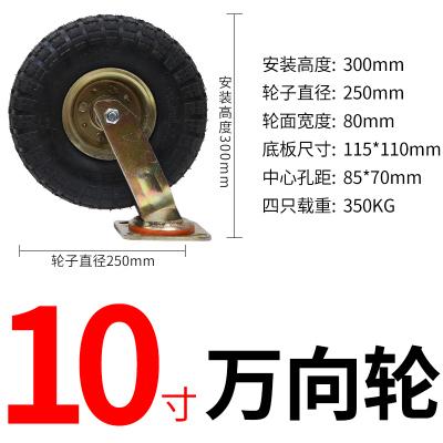 6寸8寸10寸充气万向轮轮胎手推车重型橡胶定向带刹车静音打气轮子 褐色