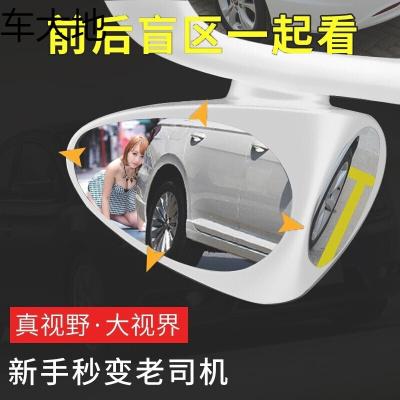 汽车后视镜小圆镜 前后轮盲区辅助倒车镜子大视野360度无边可调通用广角反光镜 倒车镜圆镜【白色左右一对装】 汽车用品