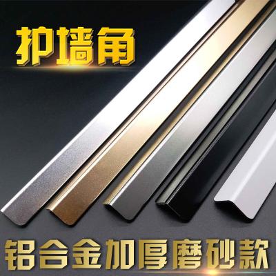 鈦鋁合金閃電客護角條墻角保護金屬7字大直角陽角線瓷磚L包邊護墻角自粘 瓷白2厘米寬 1m