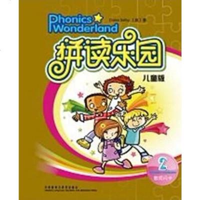 拼读乐园 儿童版 2 教师闪卡 9787513500548 外语教学与研究出版社 新编少