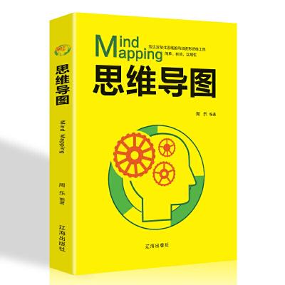 【59任選5件】思維導圖邏輯思維書 腦力開發潛能思維導圖邏輯學書籍