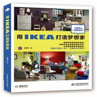 正版用IKEA打造梦想家 詹朝根著 水利水电出版社水利水电出版社詹