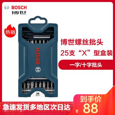 """博世25支""""X""""型盒装螺丝批头组合套装电动螺丝刀批头起子机电钻一字十字批头起子刀头"""