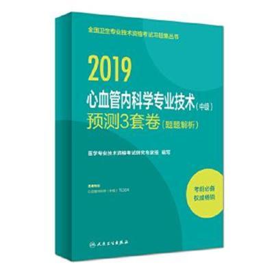 正版书籍 2019心血管内科学专业技术(中级)预测3套卷(题题解析) 9787117276