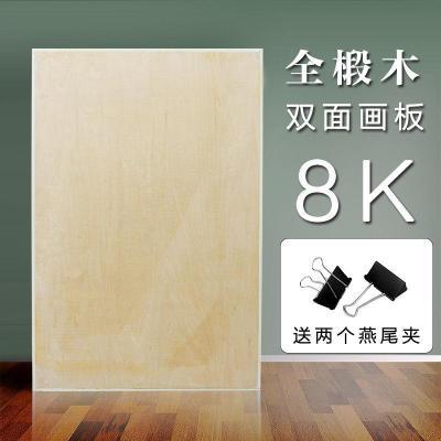 宿巢素描画板8K椴木制画架板8开写生水彩水粉绘图板美术木质板