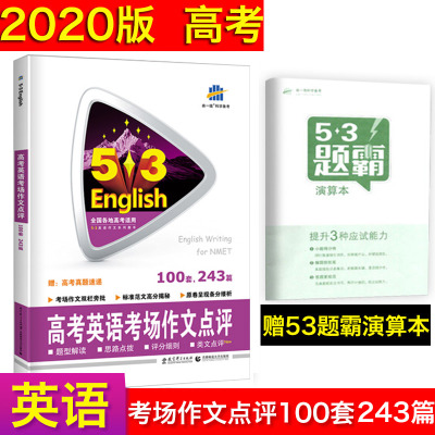 曲一線 2020版 高考英語考場作文點評 100套 243篇 53英語專項突破系列 五三英語 5+3 2017高中英語作