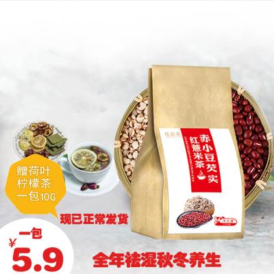 恬小燕紅豆薏米茶恬小燕紅豆薏米芡實茶 赤小豆薏仁茶濕 養生水沖寒男女150g