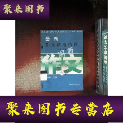 《正版九成新》最新作文精選精評 高中三年級