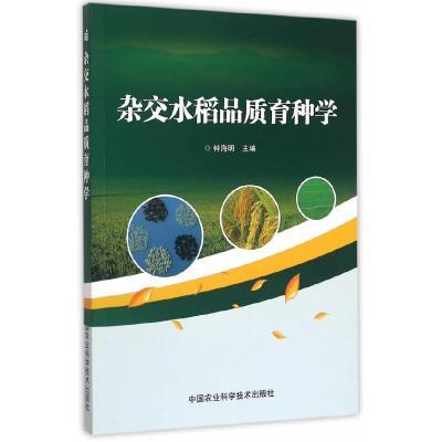 正版 杂交水稻品质育种学 中国农业科学技术出版社 钟海明 主编 9787511625816 书籍