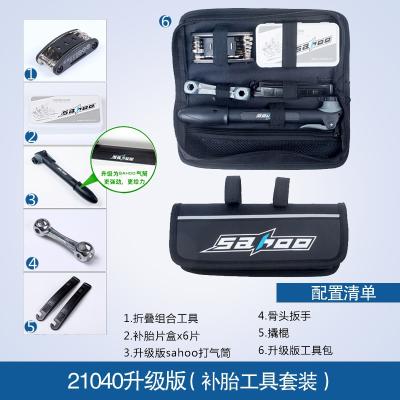 自行车维修车工具包山地车补胎打气筒修理扳手组合工具套装 21040升级版工具套装