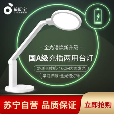 孩視寶國A級護眼臺燈 學生宿舍充插兩用 大容量長續航充電臺燈