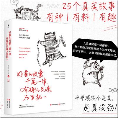 好看的皮囊千篇一律有趣的靈魂萬里挑一 老楊的貓頭鷹新作醒腦之書系列三 現當代文學小說青春勵志治愈書籍
