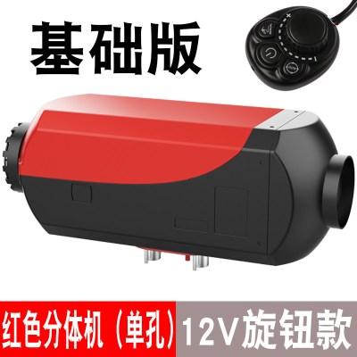 驻车燃油加热器柴暖一体机12V家用车载柴油采暖器预热器24V暖风机 12V分体机普通旋钮款(单孔)