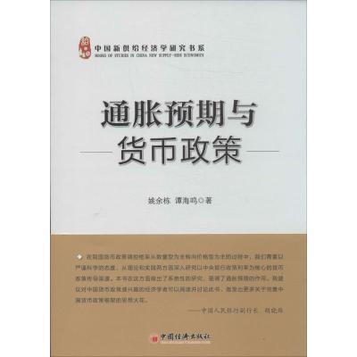 正版 通胀预期与货币政策 姚余栋 中国经济出版社 9787513630818 书籍