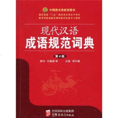 現代漢語成語規范詞典(第4版)