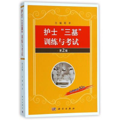 護士三基訓練與考試(第2版)
