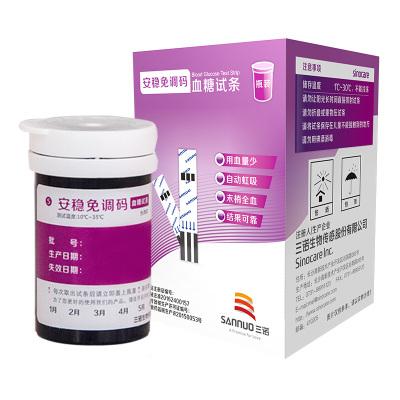 三诺(SANNUO)安稳免调码血糖试纸 家用50支瓶装 适用于安稳免调码血糖仪 家用级品质 送等量采血针