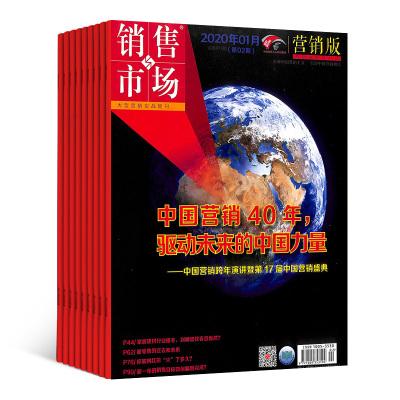銷售與市場(1年共24期)財經類期刊 雜志訂閱 雜志鋪