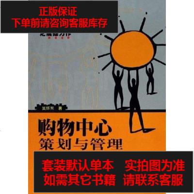【二手8成新】购物心策划与管理 9787807283188