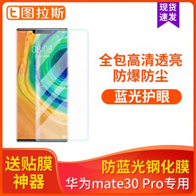 圖拉斯華為mate30pro鋼化膜mate30手機全屏覆蓋全包曲面玻璃藍光膜 高清膜 曲面手機保護膜 防爆防藍光護眼