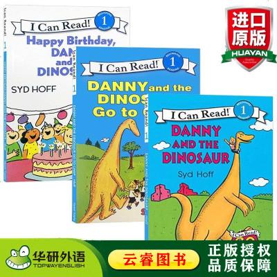 丹尼和恐龍系列3本 英文原版繪本 Danny and the Dinosaur 汪培珽書單 英文版兒童啟蒙親子讀