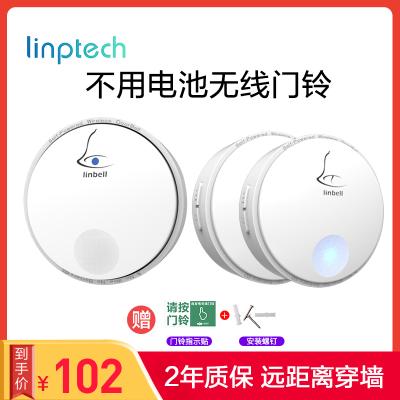 领普科技(Linptech)无线门铃家用 G2一拖二套装 远距离无线家用自发电不用电池门铃
