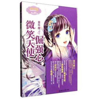 正版書籍 意林小 金牛座:微笑天使倔強心(附金牛座心情日記本) 9787538597