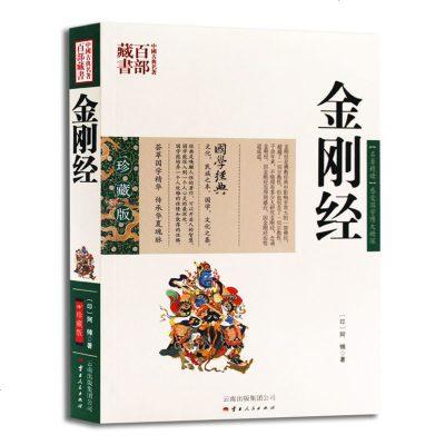 金剛經珍藏版 文白對照 佛經佛學書籍入門 經典正版書籍