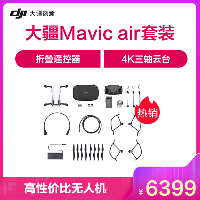 DJI 大疆 无人机 御Mavic Air 便携可折叠 4K超清航拍 旅行无人机 全能套装 (雪域白)