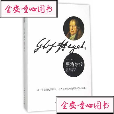 【单册】[正版]黑格尔传/[法]雅克·董特/著/李成季/邓刚/译 上海人民出