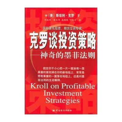 J 克羅談投資策略——神奇的墨菲法則