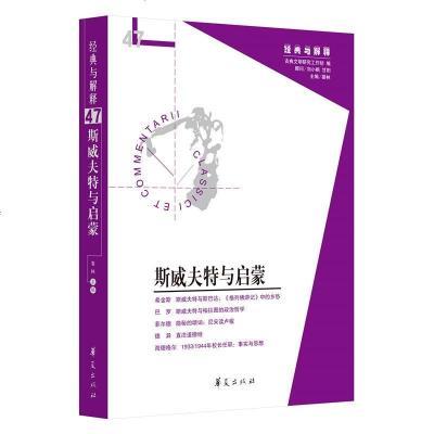 0905斯威夫特与启蒙(辑刊47期)