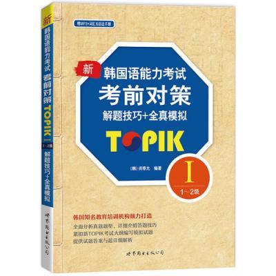 新韓國語能力考試考前對策TOPIK I(1~2級)解題技巧+全真模擬(含MP3一張)