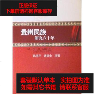 【二手8成新】贵州民族研究六十年 9787564708702