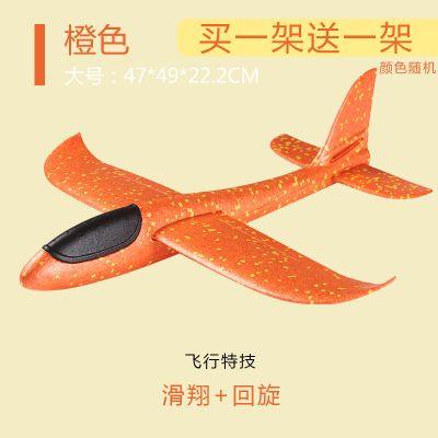 加厚手拋飛機特技回旋投擲泡沫飛機親子戶外拼裝模型滑翔飛機玩具 大號49CM橙色(送夜航燈)