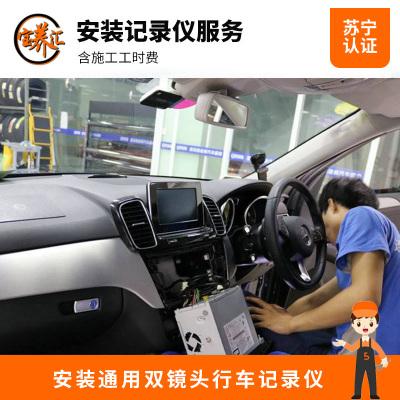 【宝养汇】安装通用双镜头行车记录仪服务(隐藏布线) 工时费