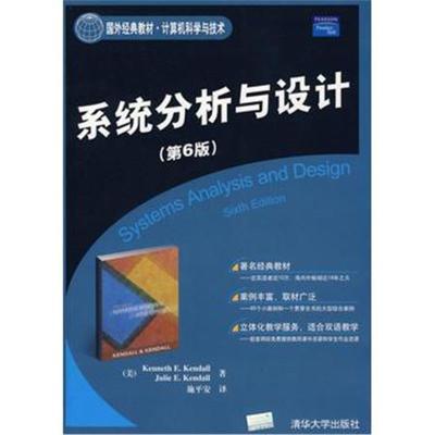 全新正版 系统分析与设计(第六版)