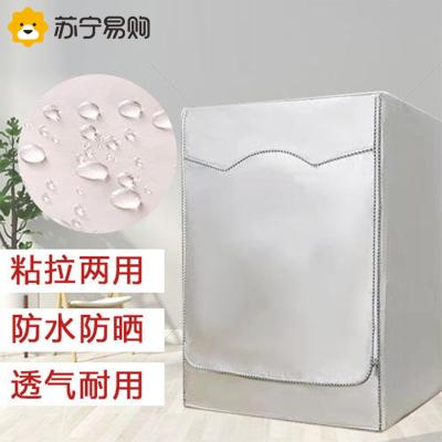 滚筒 洗衣机罩 全自动 滚筒防水防晒套(海尔、西门子、美的等品牌通用)