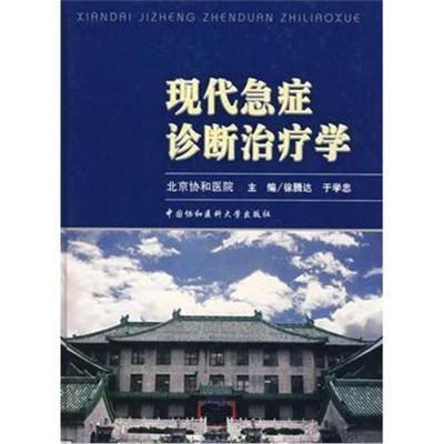 正版书籍 现代急症诊断治疗学 9787810728904 中国协和医科大学出版社