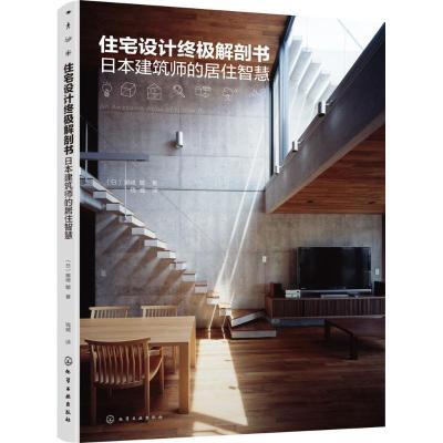 住宅设计终极解剖书 (日)黑崎敏 著;钱威 译 专业科技 文轩网