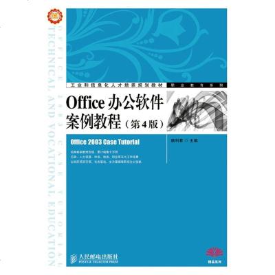 Office辦公軟件案例教程(第4版)97871153704賴利君,人民郵電出版 9787115370754