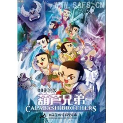 正版盒装DVD: 电影版【葫芦兄弟】(上海美术电影制片厂)