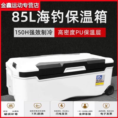 蘇寧放心購釣箱48L/66L/85L超大釣魚箱冷藏箱戶外帶輪大容量箱簡約新款