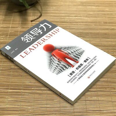 領導力創新思維課提升自我修養自身能力做好領導人企業管理書籍