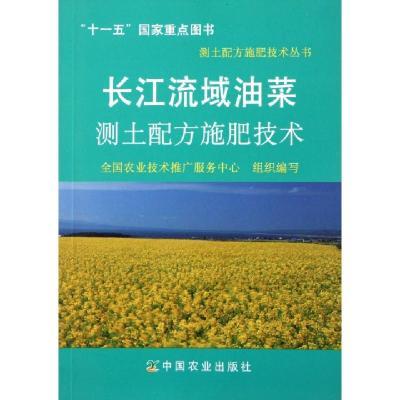 長江流域油菜測土配方施肥技術/測土配方施肥技術叢書全國農業推廣服務中心9787109142381